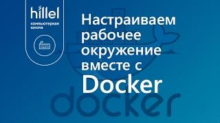 Настраиваем рабочее окружение вместе с Docker