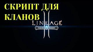 цВЕТНОЙ ЧАТ В LINEAGE 2 REVOLUTION / Как красиво писать?! RussianBes