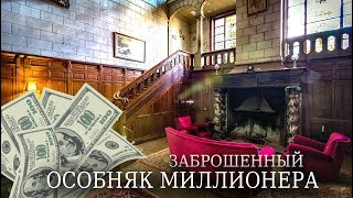 Заброшенный Особняк Нефтяного Магната   Дом Миллионера   Заброшка