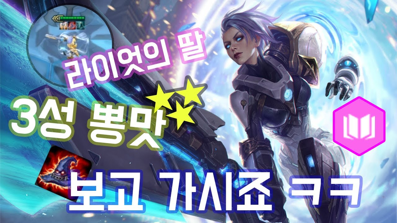 빨간모자 쓴 6법사 3성 리븐 지리누~_~  TFT 롤토체스