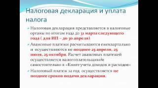 УСН, Налоговая декларация(ВИДЕО-УРОК