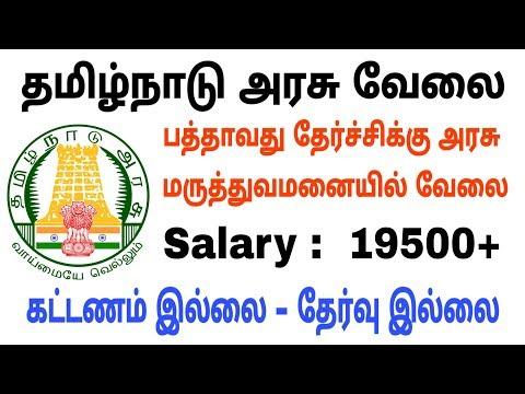 Tamilnadu Government Jobs TN govt recruitments 10th Qualifications Job