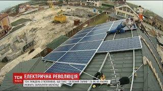 видео зелений тариф на електроенергію в україні