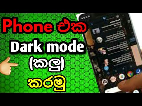 Best phone dark mode සිංහල / Harindu tech show