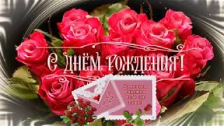 🎵Более чем красивое поздравление 🌹С Днем Рождения женщине🌹🎵 ПОСМОТРИТЕ!