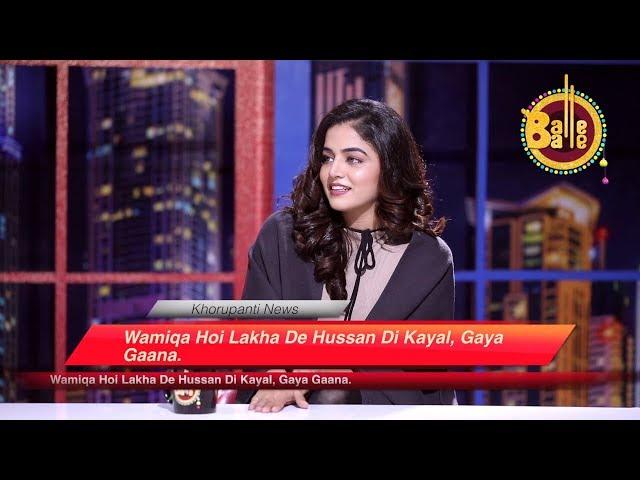 E08 - Khorupanti News with Lakha Ft. Wamiqa Gabbi || Balle Balle TV || Full Interview