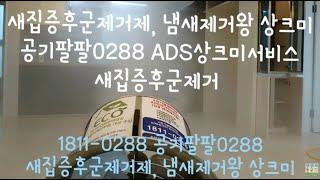 새집증후군제거제, 냄새제거왕 상크미, 공기팔팔0288 …
