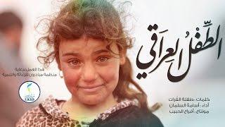 الطفل العراقي _ طفلة الفُرات ~ أسامة السلمان