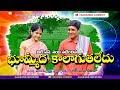 Download Video భూమ్మీద కాలాగుతలేదు || Bhoommida Kalaguthaledu Telugu Short film MP4,  Mp3,  Flv, 3GP & WebM gratis