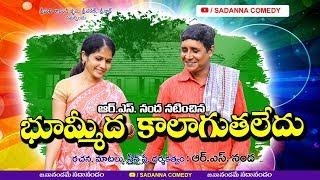 భూమ్మీద కాలాగుతలేదు || Bhoommida Kalaguthaledu Telugu Short film
