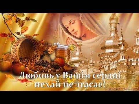 Горіховий Спас - привітання, листівки, картинки на Хлібний Спас ...