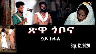 ጽዋ ጎቦና - ኣብ ኣፋዊ ዛንታ ዝተመርኮሰት ተኸታታሊት ፊልም - 9ይ ክፋል | Eritrean Drama: tsiwa gobona - Part 9 - ERi-TV