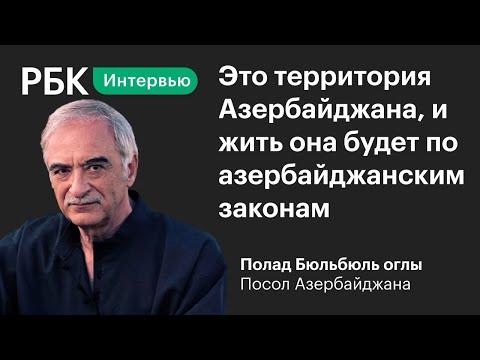 Посол Азербайджана о мирном соглашении по Карабаху, будущем армян и сбитом российском вертолете