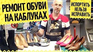 Женская обувь Правильная замена набоек Что важно знать чтобы сохранить обувь Ремонт обуви