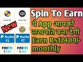 New[Spin To Earn]  Earn Rs124000/-  monthly  |  ये एप्प आपको लखपति बना देगा | payment direct in bank