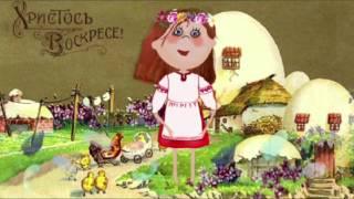 Поздравления с Пасхой 2018 - Наша Няша - вышло солнышко лучистое
