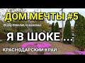 Я В ШОКЕ ОТ УЧАСТКА С ДОМОМ / Обзор Недвижимости от Николая Сомсикова