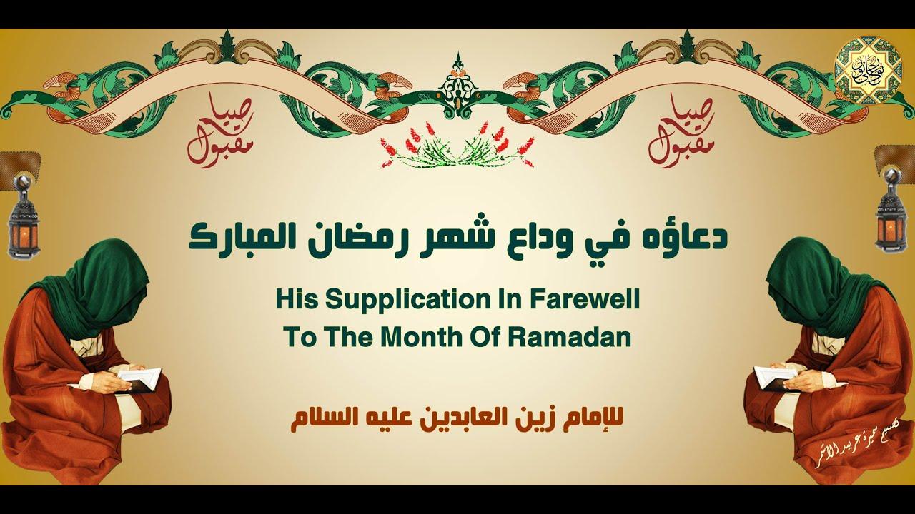 45 دعاؤه في وداع شهر رمضان المبارك للإمام زين العابدين عليه السلام من أدعية الصحيفة السجادية Youtube