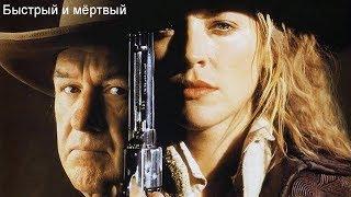 Быстрый и Мёртвый аннотация фильма с Шэрон Стоун | обзор
