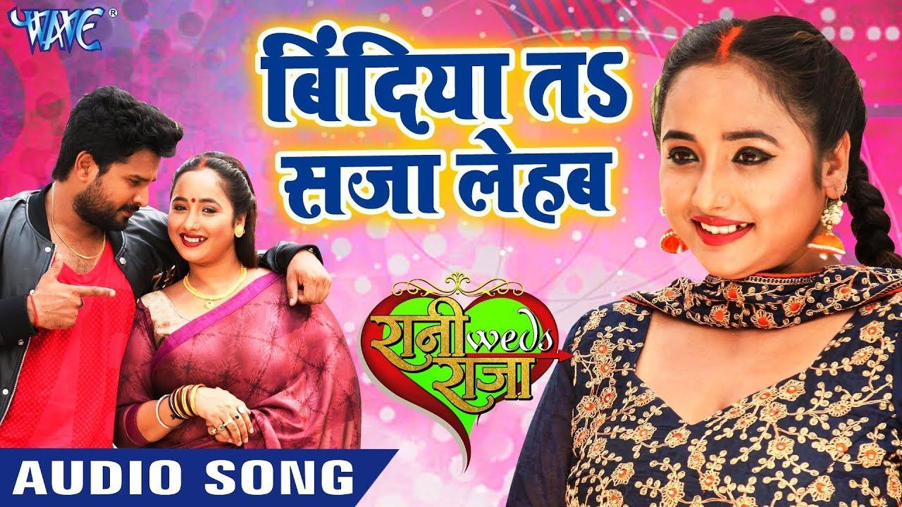 Bindiya Ta Saja Lehab | Bhojpuri Hit Songs 2019 New Of Ritesh Pandey