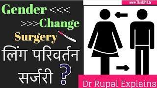 लिंग परिवर्तन कैसे ? Male Female Gender Change Operation ? Dr Rupal Explains Procedure & Cost