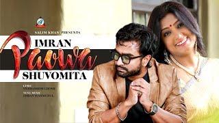 Paowa Imran feat Shuvomita Mp3 Song Download