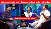 अन्तर्वार्तामै भक्कानिए Gyanendra Shahi, गरे अर्को खुलासा | Prachanda परिवारलाई दिए यस्तो चेतवानी