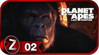 Планета обезьян: последний рубеж Прохождение на русском #2 - Два племени [FullHD|PC]