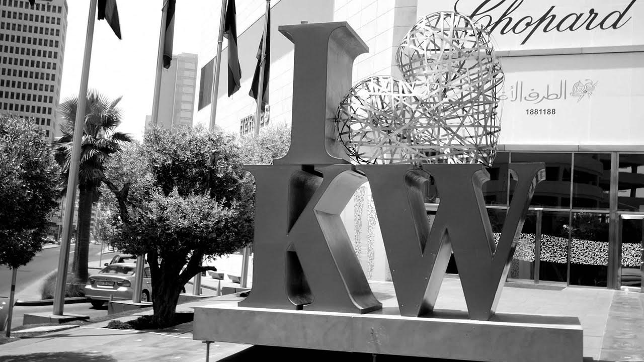 Kuwait A Minute! - A poem by Nejoud Al-Yagout