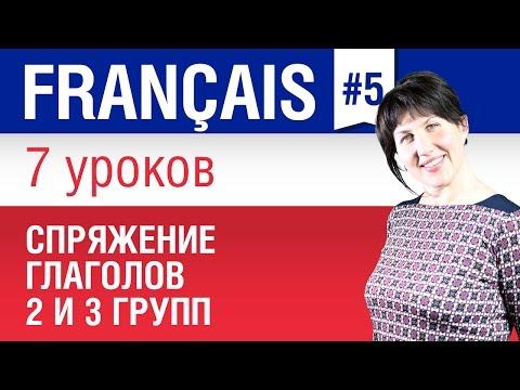 Спряжение французских глаголов 2 и 3 групп. Грамматика французского языка. Елена Шипилова.
