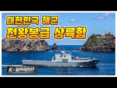 해군 천왕봉급 상륙함 2편 [K-weapon source] | Chunwangbong class Landing Ships Tanks-II(LST-II) | 대한민국 국방부
