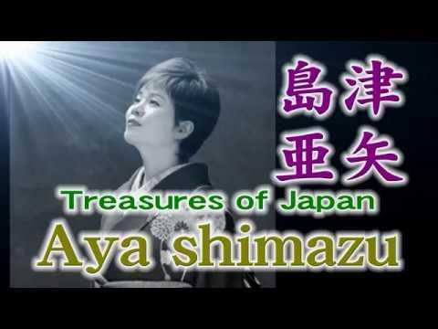 ENKA ROAD  AYA SHIMAZU「Japanese treasure」