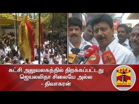 The Statue opened at ADMK HQ is not Jaya Statue - Divakaran   Thanthi TV