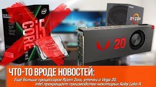 Младшие Ryzen 2 скоро в продаже, утечки о Vega 20 и intel прекращает производство Kaby Lake-X