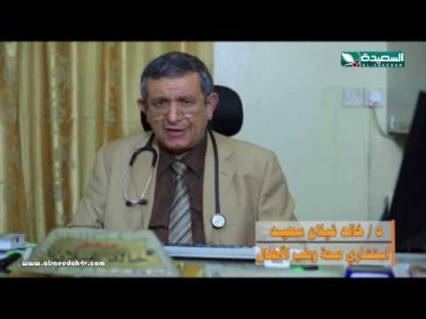 مرض الدفتيريا - الدكتور خالد غيلان