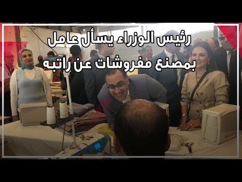 رئيس الوزراء يسأل عامل بمصنع مفروشات عن راتبه .. شاهد ماذا حدث  - 11:55-2019 / 7 / 25
