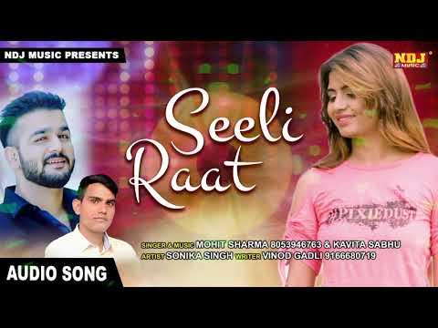 Seeli Raat | सिली रात | Mohit Sharma | Sonika Singh | Vinod Gadli | Latest Haryanvi Song 2018 #NDJ