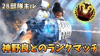【APEX LEGENDS】めちゃ強い野良とプレデターランクで28部隊キル!