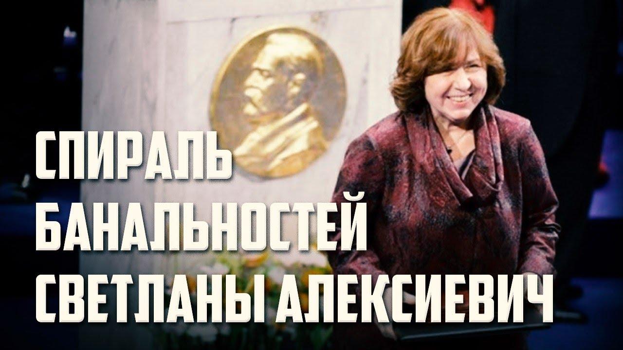 Михаил Елизаров. Спираль банальностей Светланы Алексиевич