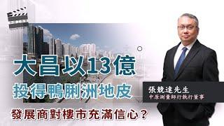 大昌以13億投得鴨脷洲地皮 發展商對樓市充滿信心?│中原測量師行