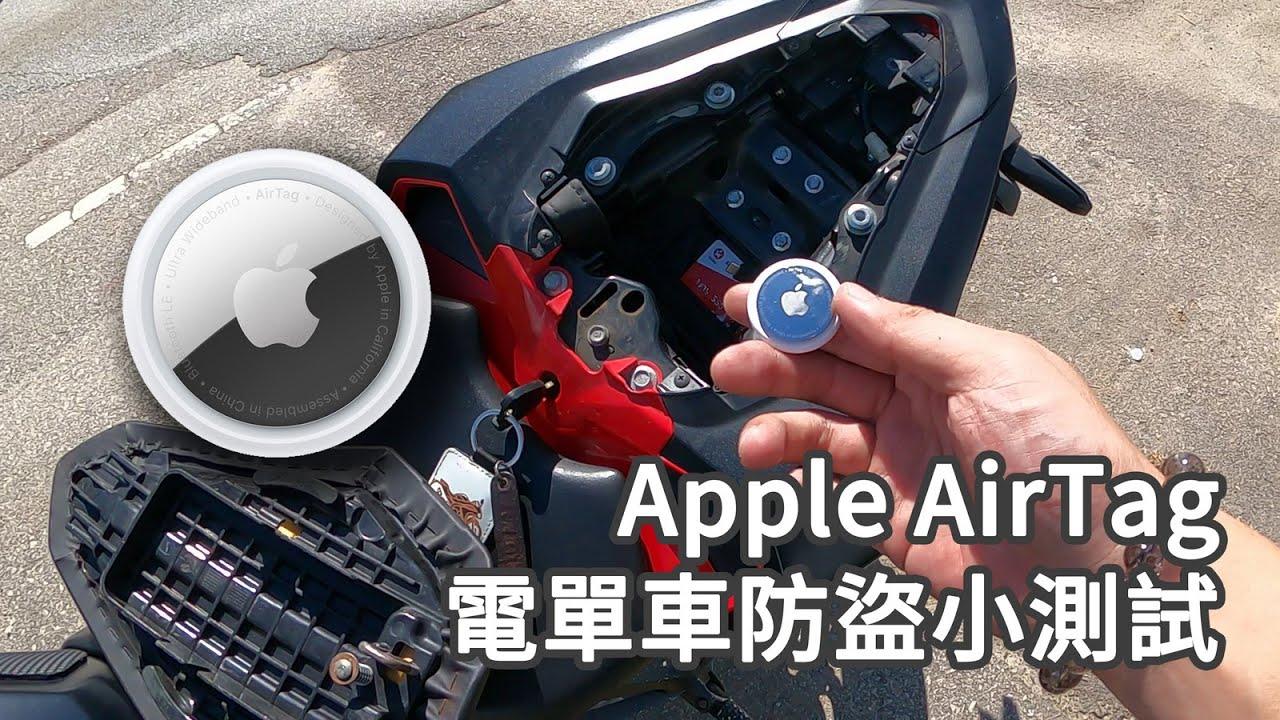 Apple AirTag電單車防盜小測試|會有用嗎?【鐵騎小分享】