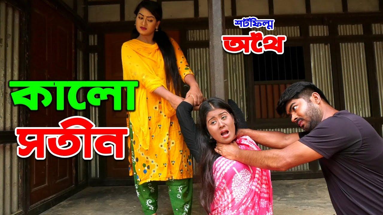 কালো সতীন | অথৈ অনুধাবন নাটক | জীবন মুখী শর্ট ফিল্ম | New Bangla Natok | Othoi | Simran