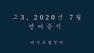 [고3] 2020년 7월 모의고사 영어듣기 + 정답지