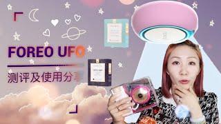 FOREO UFO 🛸 智臻面膜仪测评及使用分享 | 黑科技面膜仪是否值得购买 | 90秒SPA级面膜仪