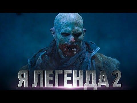 Я Легенда 2 [Обзор] / [Трейлер 3 на русском]