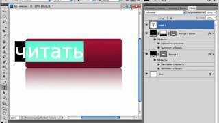 Пример видеоурока из курса Мастер Web-дизайна.