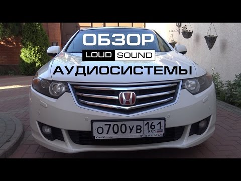 Honda Accord LOUD audiosystem review Обзор Аудиосистемы Loud Sound eng subs
