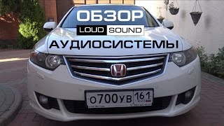 Honda Accord LOUD audiosystem review Обзор Аудиосистемы Loud Sound eng subs