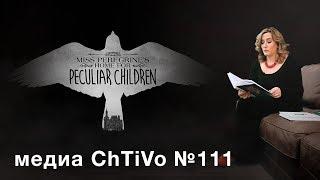 """Медиа ChTiVo 111. Ренсом Риггз """"Дом странных детей"""""""