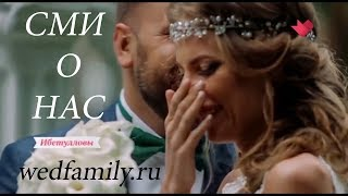 СМИ о нас Wedfamily_ru фото и видео на свадьбу Катя и Марат